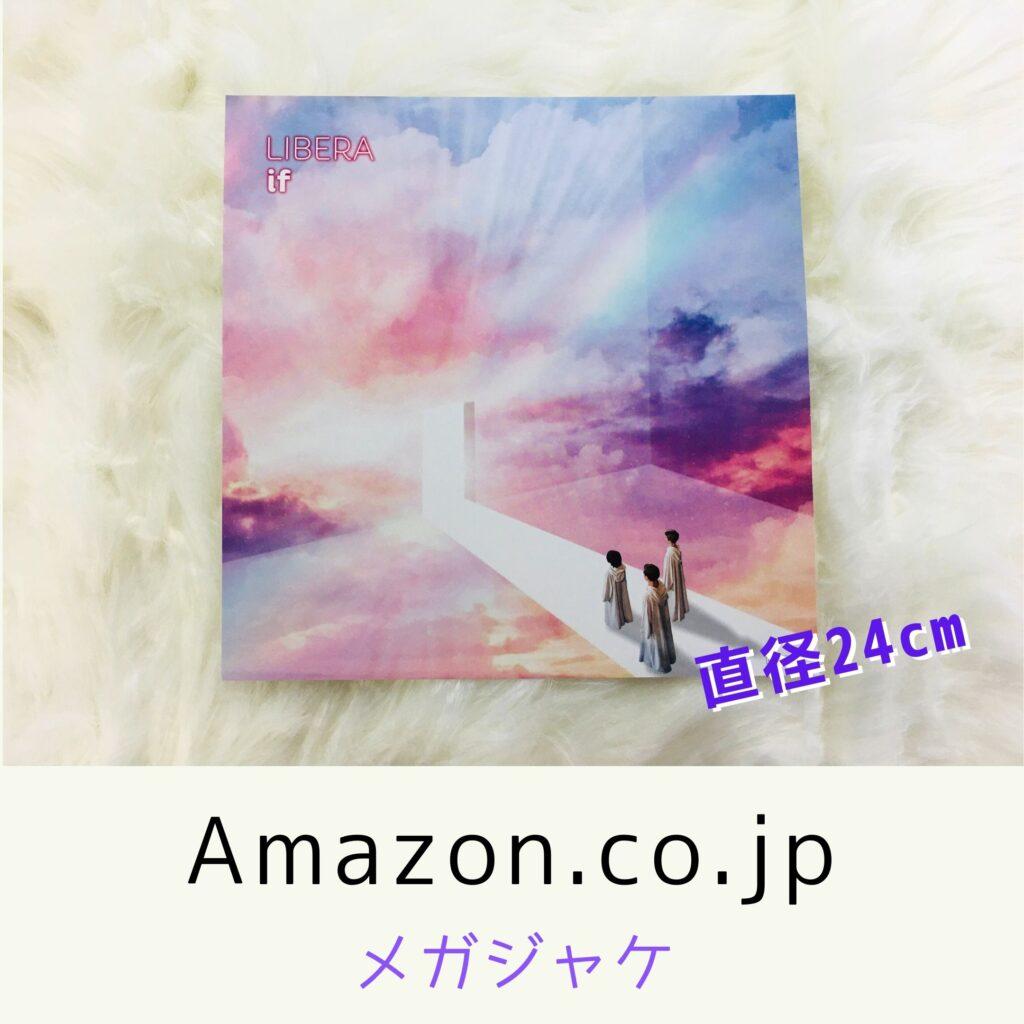 Amazon.co.jp特典/メガジャケ