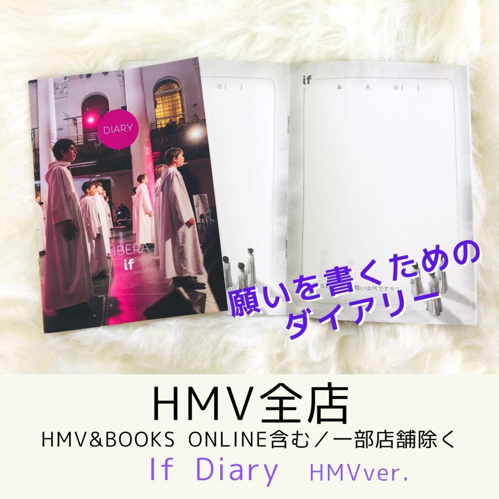 HMV全店(HMV&BOOKS online含む/一部店舗除く) If Diary(願いを書くためのダイアリー)HMVver.
