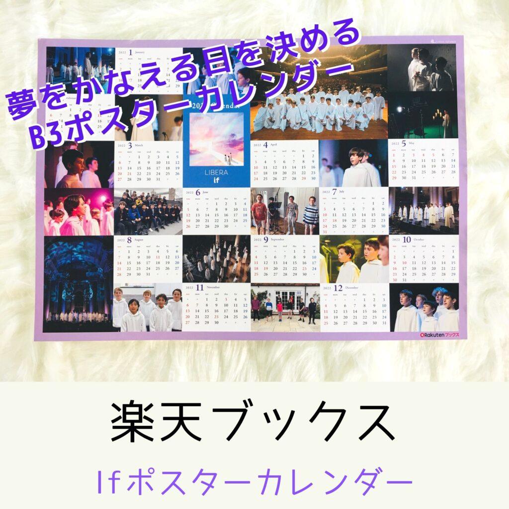 楽天ブックス特典/Ifポスターカレンダー(夢をかなえる日を決めるB3ポスターカレンダー)