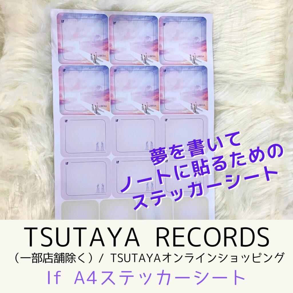 TSUTAYA RECORDS(一部店舗除く)・TSUTAYAオンラインショッピング特典/If A4ステッカーシート(夢を書いてノートに貼るためのステッカーシート