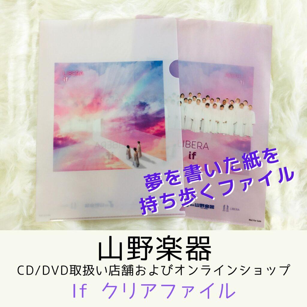 山野楽器CD/DVD取扱い店舗およびオンラインショップ特典/Ifクリアファイル(夢を書いた紙を持ち歩くファイル)